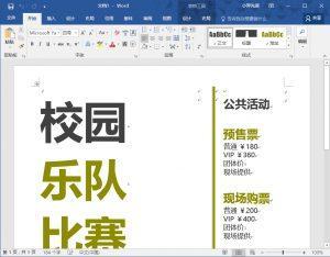 Office2016 简体中文专业版免费下载 Windows软件 第2张