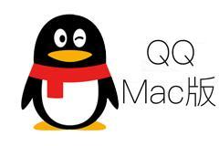 QQ for Mac 6.4.0 体验版 - 支持直接解压和浏览RAR