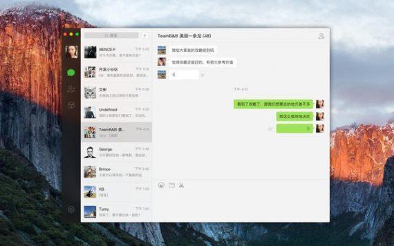 微信电脑版下载   像QQ一样聊微信