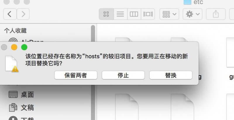 2016113010551199 800x413 屏蔽Mac版迅雷版本更新提示教程 迅雷 更新 屏蔽 Hosts