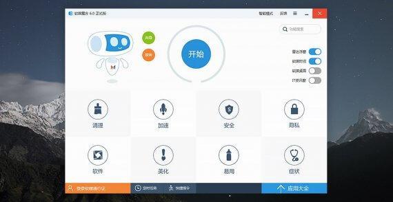 2016120610522263 570x294 软媒魔方   新一代Windows系统增强辅助工具