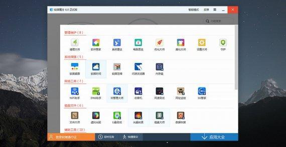 2016120610524914 570x294 软媒魔方   新一代Windows系统增强辅助工具