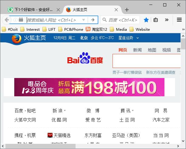 2016120614100019 火狐浏览器下载 最具有定制性,最灵活的浏览器