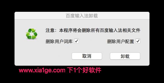 2016120719420941 570x289 Mac卸载百度拼音输入法的教程方法 百度拼音 拼音输入法 卸载