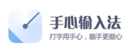 手心输入法 for Mac版下载