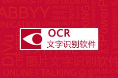 ABBYY FineReader OCR Pro 12.1.13 For Mac特别版
