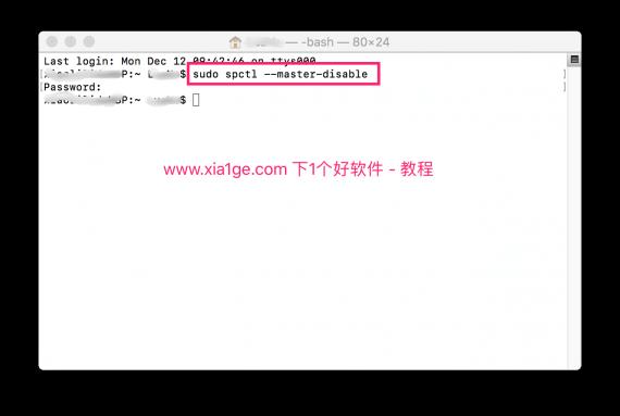 Mac终端开启任意来源