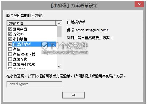 2016121223490362 Rime 小狼毫输入法   逼格极高的开源输入法 输入法 注音 拼音 开源 双拼 五笔 Rime