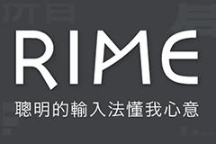 Rime 0.14.3 小狼毫输入法 - 逼格极高的开源输入法