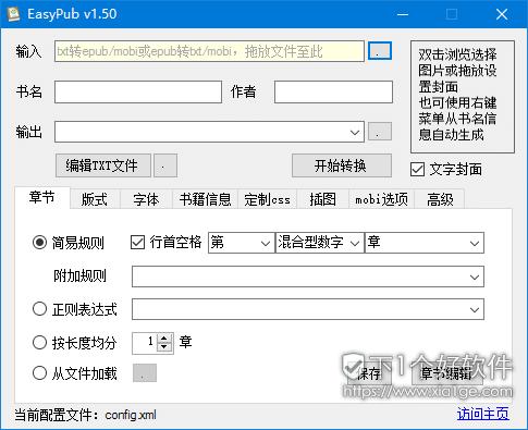 2016121410491895 EasyPub   TXT换成epub和mobi格式(小说爱好者必备) TXT mobi epub EasyPub