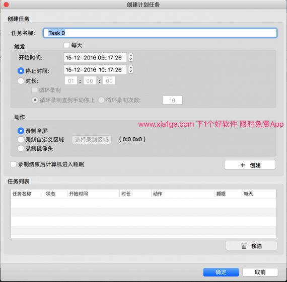 AceThinker Screen Grabber Pro定时任务