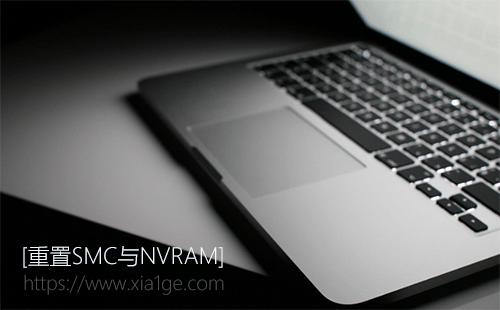 2016122011464522 苹果系统卡屏,关机速度慢?重置SMC与NVRAM解决 苹果系统 SMC NVRAM MAC