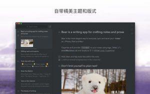 Bear For Mac   优雅的笔记和写作应用 笔记 写作 Markdown Mac OS iOS Bear