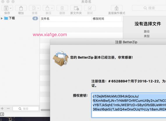 Jietu20161222 134501 570x415 BetterZip 4.0 特别版   Mac下好用的压缩软件 压缩 MAC BetterZip