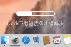 一招解决Mac的Dock下载进度条出错