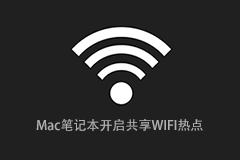 Mac新手入门:Mac笔记本开启共享WIFI热点