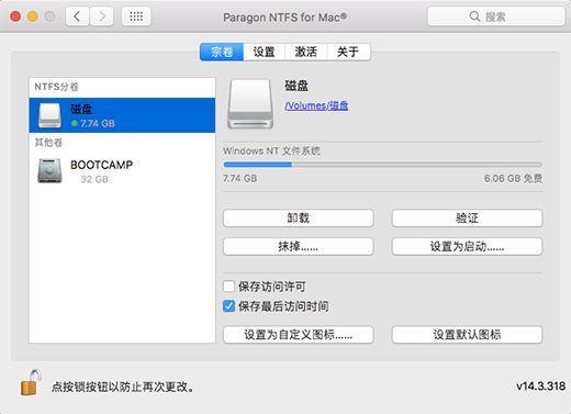 mbwfsbup161217 1 Paragon NTFS 15.2.312   让Mac系统支持NTFS格式 磁盘 Windows转 Paragon NTFS NTFS MAC