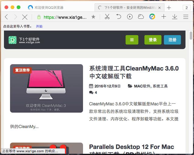qqllqmac 1 QQ浏览器 For Mac   采用Chromium内核、集成QQ旋风下载 网银 浏览器 插件 QQ浏览器 Chromium