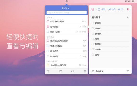 滴答清单 For Mac   轻量级待办事项/GTD软件