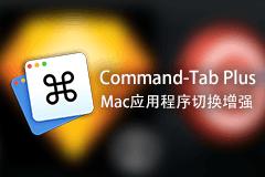 Command-Tab Plus 1.88 特别版 – Mac应用程序切换增强工具
