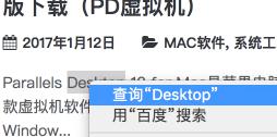 灵活应用MacOS的查询功能学习英文