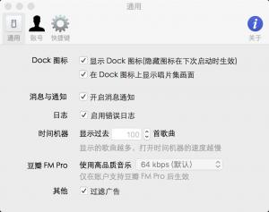 QQ20170122 1@2x 300x237 豆瓣FM客户端For Mac:diumoo 音乐电台 音乐播放 豆瓣FM diumomo