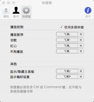 QQ20170122 3@2x 300x327 豆瓣FM客户端For Mac:diumoo 音乐电台 音乐播放 豆瓣FM diumomo