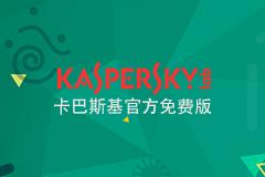 卡巴斯基官方免费版 - 老牌优秀杀毒软件