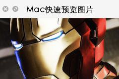 Mac新手入门:Mac如何快速预览图片