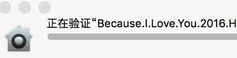 20170220152911 解决Mac升级10.12.4beta 播放视频提示验证 视频 MAC