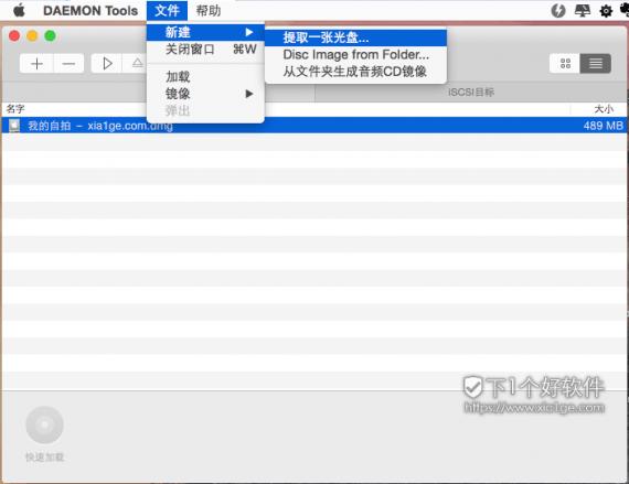 DAEMON Tools For Mac 570x439 DAEMON Tools 5.3.303 For Mac 特别版   老牌的虚拟光驱软件 虚拟光驱 DAEMON Tools