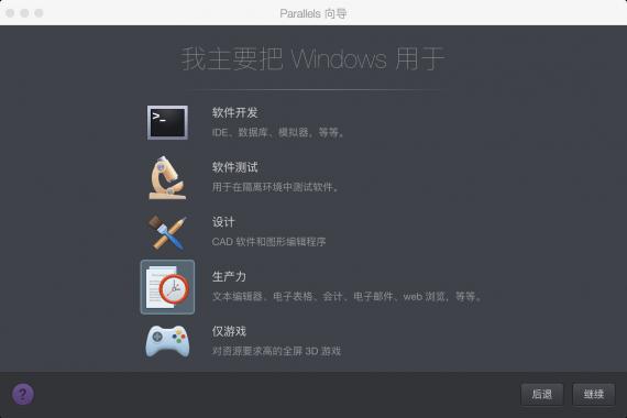 QQ20170208 202110@2x 570x380 Parallels Desktop新建Windows 10虚拟机图文教程 虚拟机教程 PD虚拟机 Parallels Desktop教程 Parallels Desktop Mac虚拟机