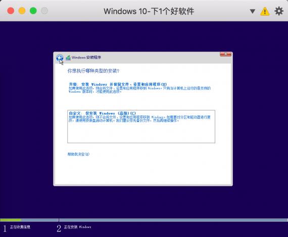 QQ20170208 202408@2x 570x470 Parallels Desktop新建Windows 10虚拟机图文教程 虚拟机教程 PD虚拟机 Parallels Desktop教程 Parallels Desktop Mac虚拟机