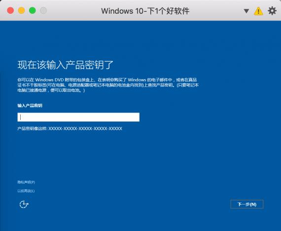 QQ20170208 202929@2x 570x470 Parallels Desktop新建Windows 10虚拟机图文教程 虚拟机教程 PD虚拟机 Parallels Desktop教程 Parallels Desktop Mac虚拟机