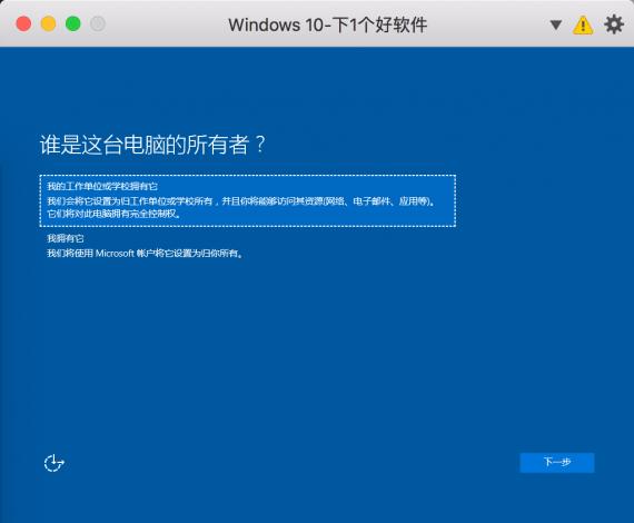 QQ20170208 203420@2x 570x470 Parallels Desktop新建Windows 10虚拟机图文教程 虚拟机教程 PD虚拟机 Parallels Desktop教程 Parallels Desktop Mac虚拟机
