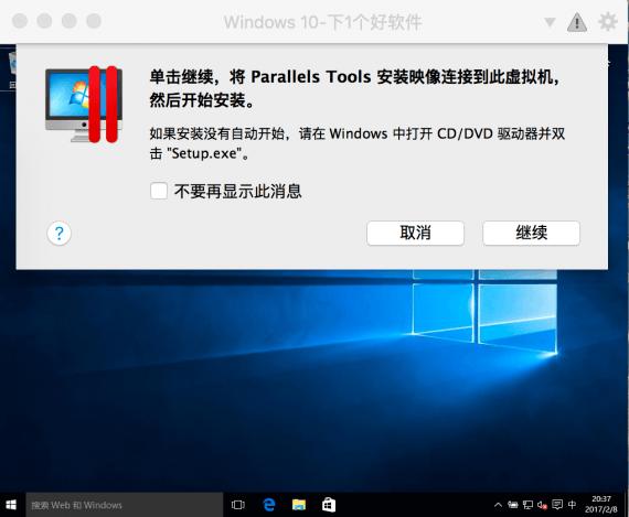 QQ20170208 203800@2x 570x469 Parallels Desktop新建Windows 10虚拟机图文教程 虚拟机教程 PD虚拟机 Parallels Desktop教程 Parallels Desktop Mac虚拟机