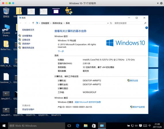 QQ20170208 210052@2x 570x449 Parallels Desktop新建Windows 10虚拟机图文教程 虚拟机教程 PD虚拟机 Parallels Desktop教程 Parallels Desktop Mac虚拟机