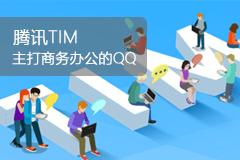 腾讯TIM - 主打办公与协作的商务轻聊版QQ,清爽无广告