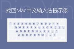 解决Mac自带中文输入法提示条消失