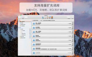 欧路词典   号称Mac最出色的词典软件 词典 欧路词典 MAC