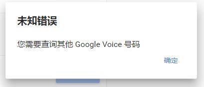 2017 03 17 103120 2017年新版Google Voice注册教程 虚拟号码 Google Voice Google