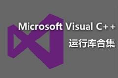 微软常用运行库合集安装包(2019.4.24)