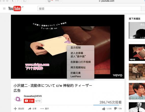 Jietu20170301 190612 570x440 MacOS浏览器小窗口播放youtube视频教程 视频播放 画中画 小窗口模式 YouTube