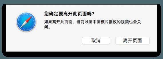 Jietu20170301 190937 570x207 MacOS浏览器小窗口播放youtube视频教程 视频播放 画中画 小窗口模式 YouTube