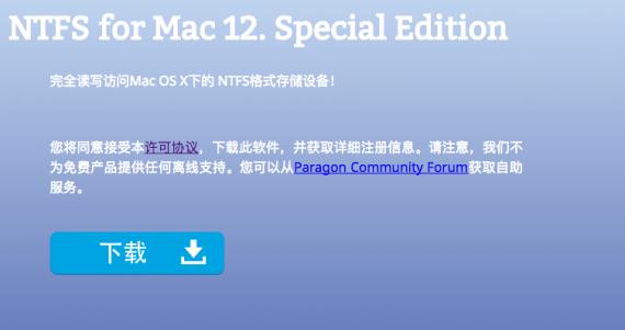 免费获得 NTFS for Mac 12