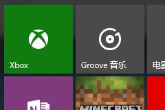 卸载Windows 10 自带应用软件小工具