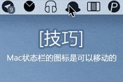 技巧:Mac状态栏的图标是可以移动的