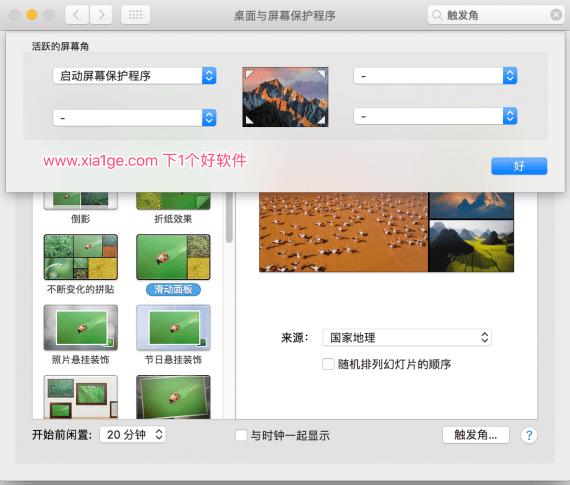 Jietu20170426 204141 570x485 MacOS Sierra快速锁定屏幕的方法 锁定屏幕 Mac教程 Mac技巧