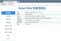 breed web恢复