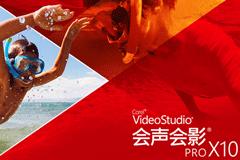 会声会影X10 破解版+汉化下载 – 强大的视频处理软件
